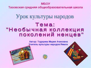МБОУ Тазовская средняя общеобразовательная школа Автор: Тодерика Мария Ачинов