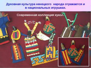 Духовная культура ненецкого народа отражается и в национальных игрушках. Совр