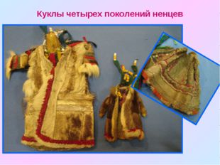 Куклы четырех поколений ненцев