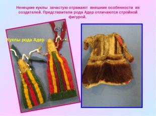 Ненецкие куклы зачастую отражают внешние особенности их создателей. Представи