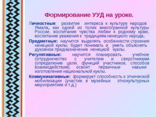 Формирование УУД на уроке. Личностные: развитие интереса к культуре народов Я