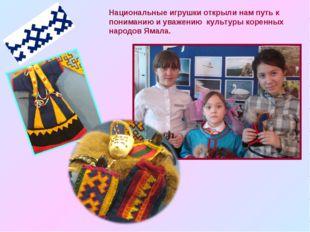Национальные игрушки открыли нам путь к пониманию и уважению культуры коренны
