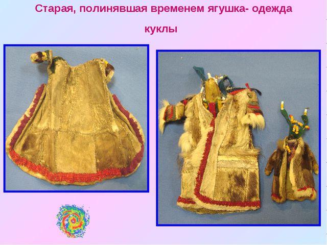 Старая, полинявшая временем ягушка- одежда куклы