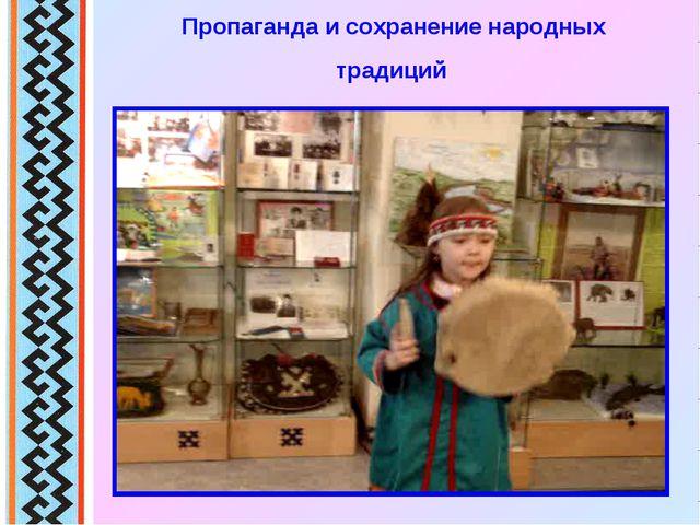Пропаганда и сохранение народных традиций