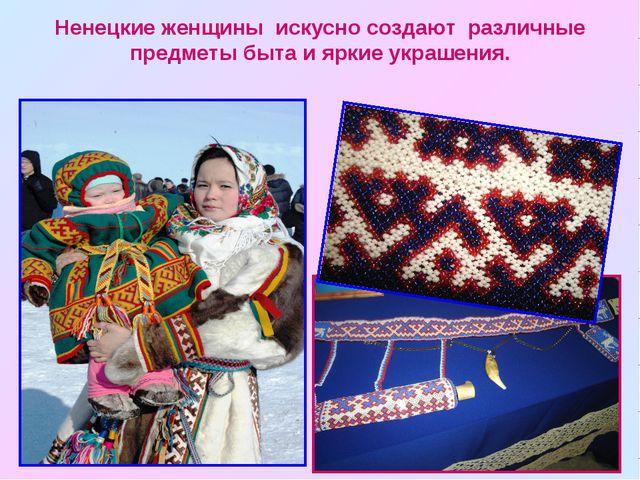 Ненецкие женщины искусно создают различные предметы быта и яркие украшения.