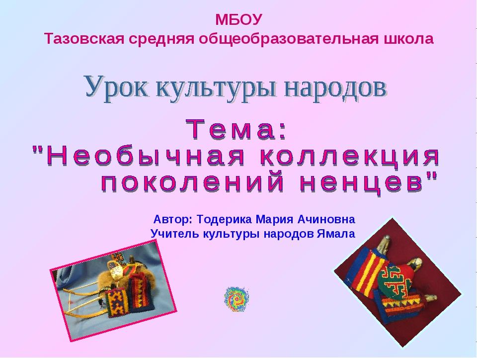 МБОУ Тазовская средняя общеобразовательная школа Автор: Тодерика Мария Ачинов...
