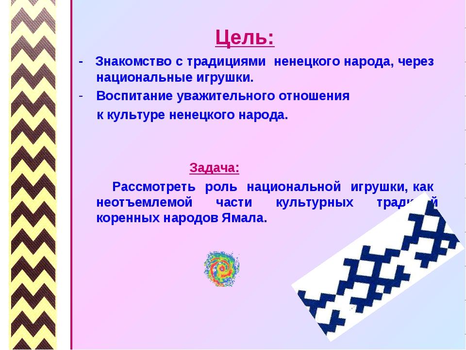 Цель: - Знакомство с традициями ненецкого народа, через национальные игрушки....