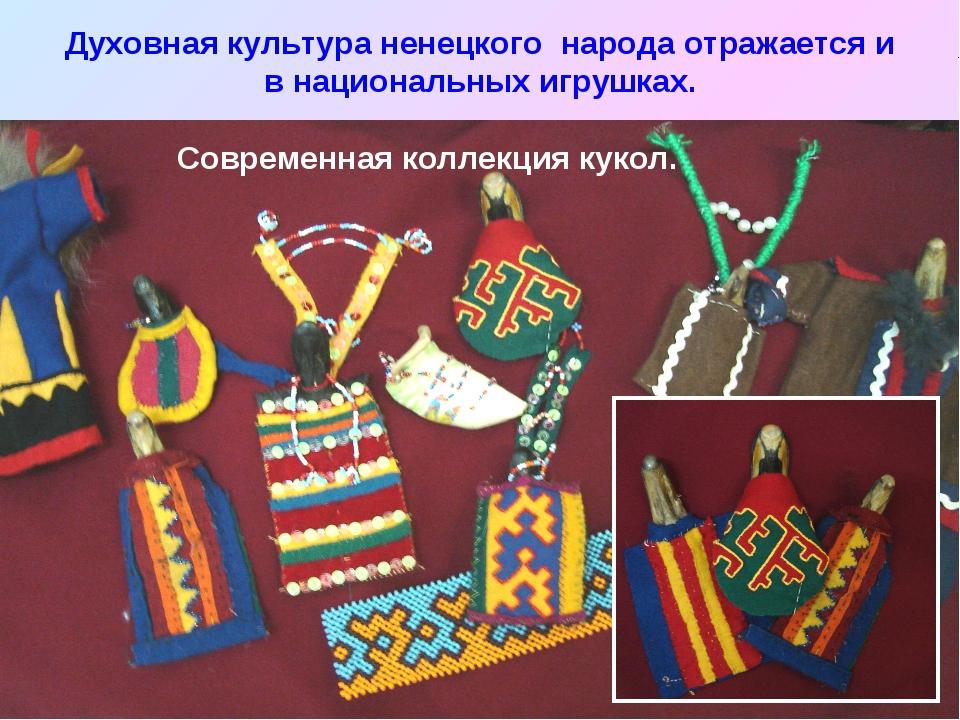 Духовная культура ненецкого народа отражается и в национальных игрушках. Совр...