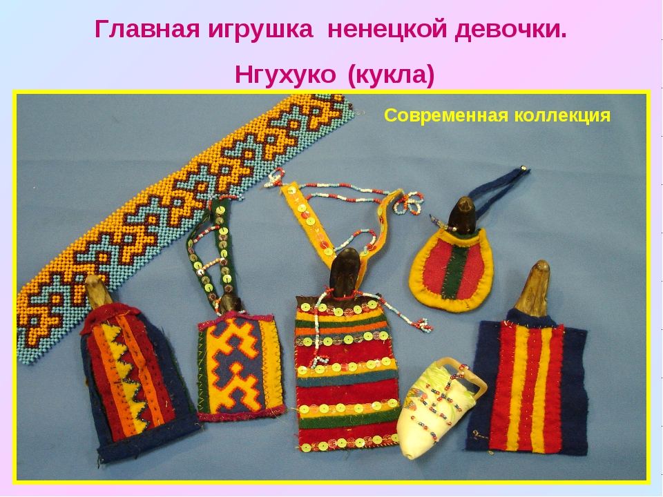 Главная игрушка ненецкой девочки. Нгухуко (кукла) Современная коллекция