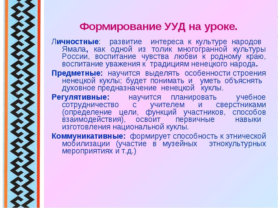 Формирование УУД на уроке. Личностные: развитие интереса к культуре народов Я...