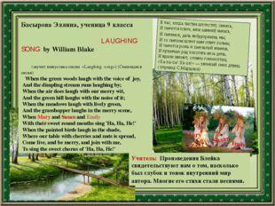 Басырова Эллина, ученица 9 класса LAUGHING SONG by William Blake (звучит мину