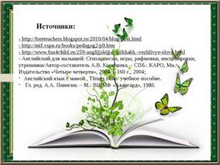 Источники: - http://foreteachers.blogspot.ru/2010/04/blog-post.html - http:/