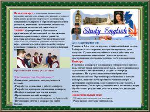 Цель конкурса - повышение мотивации к изучению английского языка; обогащение