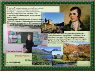 И сейчас нет ни одного шотландского дома, где не стояли бы на полках книги Бе