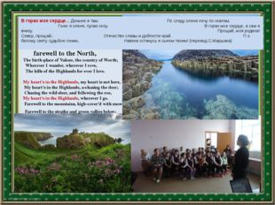 Farewell to the Highlands, farewell to the North, The birth-place of Valour,