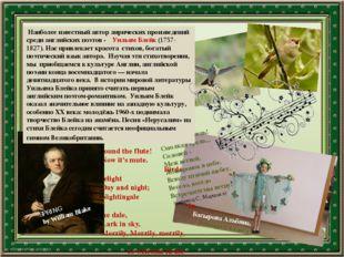 Басырова Альбина, ученица 6 класса Sound the flute! Now it's mute. Birds del