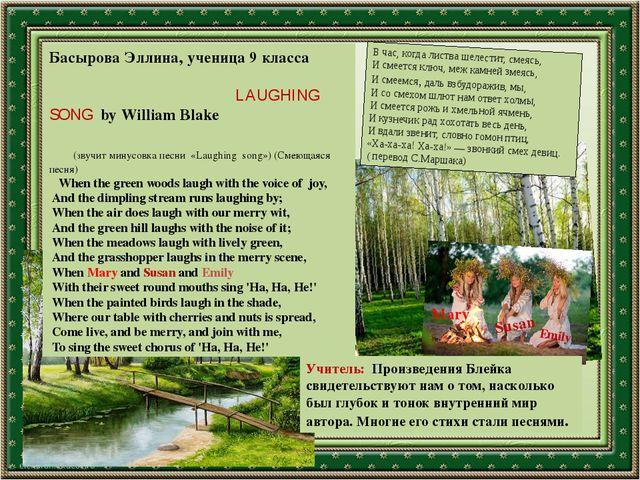 Басырова Эллина, ученица 9 класса LAUGHING SONG by William Blake (звучит мину...