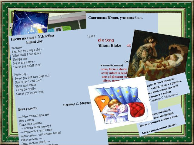 Сангинова Юлия, ученица 6 кл. A Cradle Song by William Blake «Колыбельная» (з...