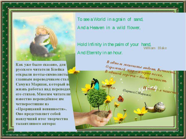Как уже было сказано, для русского читателя Блейка открыли поэты-символисты,...