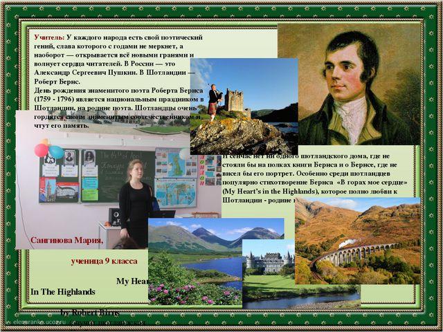 И сейчас нет ни одного шотландского дома, где не стояли бы на полках книги Бе...