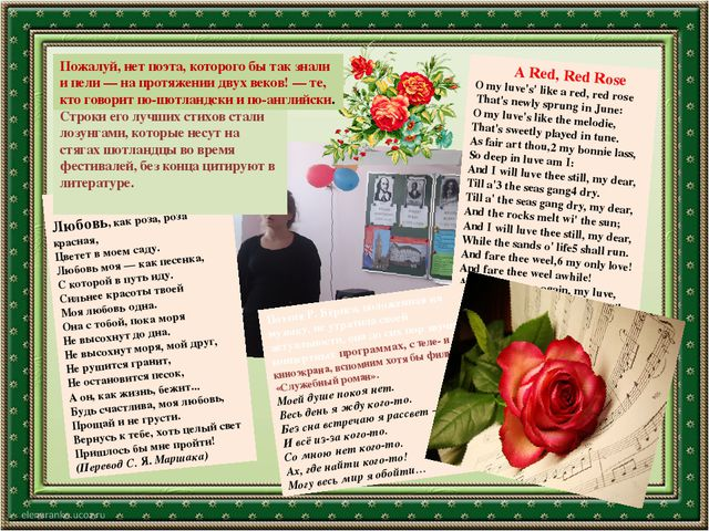 A Red, Red Rose О my luve's' like a red, red rose That's newly sprung in Jun...