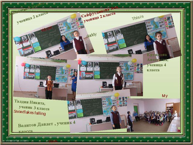 Мамлеева Аделина, ученица 2 класса Winter, winter Сайфутдинова Лия, ученица...