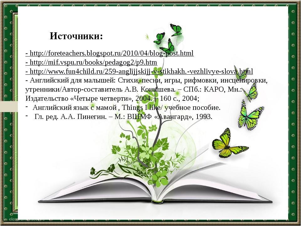 Источники: - http://foreteachers.blogspot.ru/2010/04/blog-post.html - http:/...