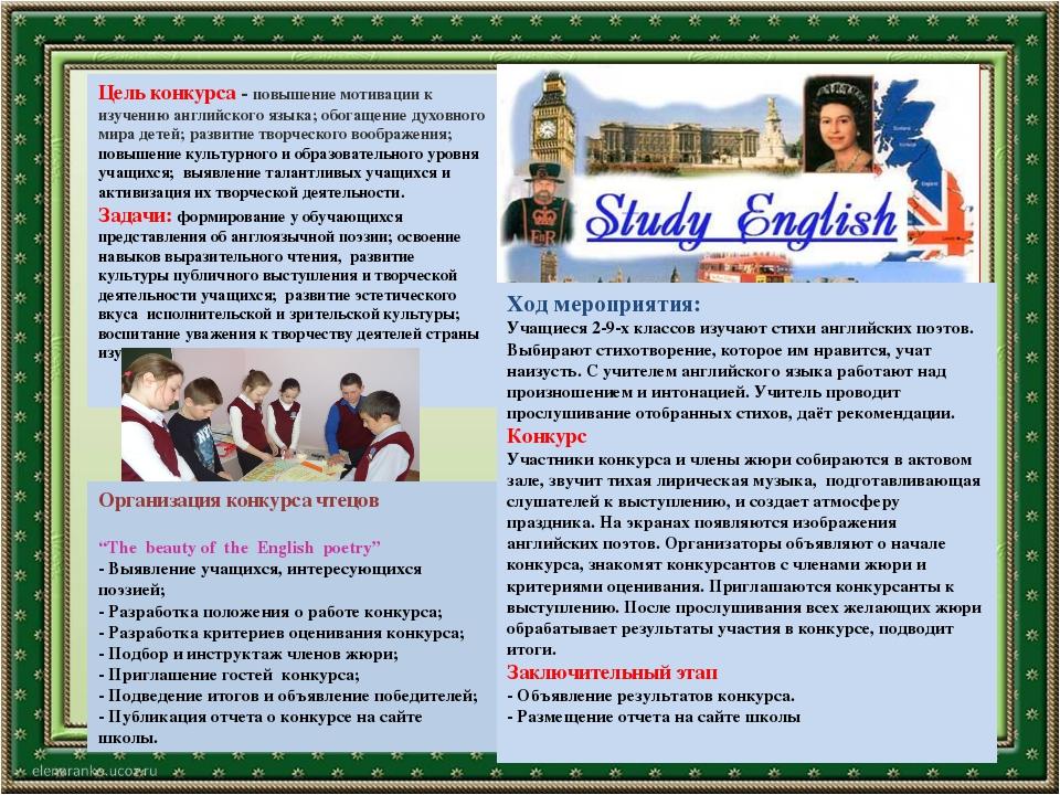Цель конкурса - повышение мотивации к изучению английского языка; обогащение...