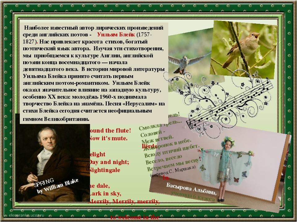 Басырова Альбина, ученица 6 класса Sound the flute! Now it's mute. Birds del...