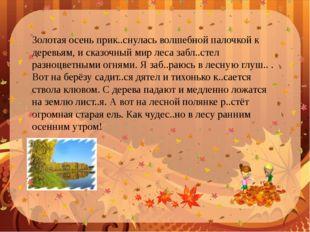 Золотая осень прик..снулась волшебной палочкой к деревьям, и сказочный мир л