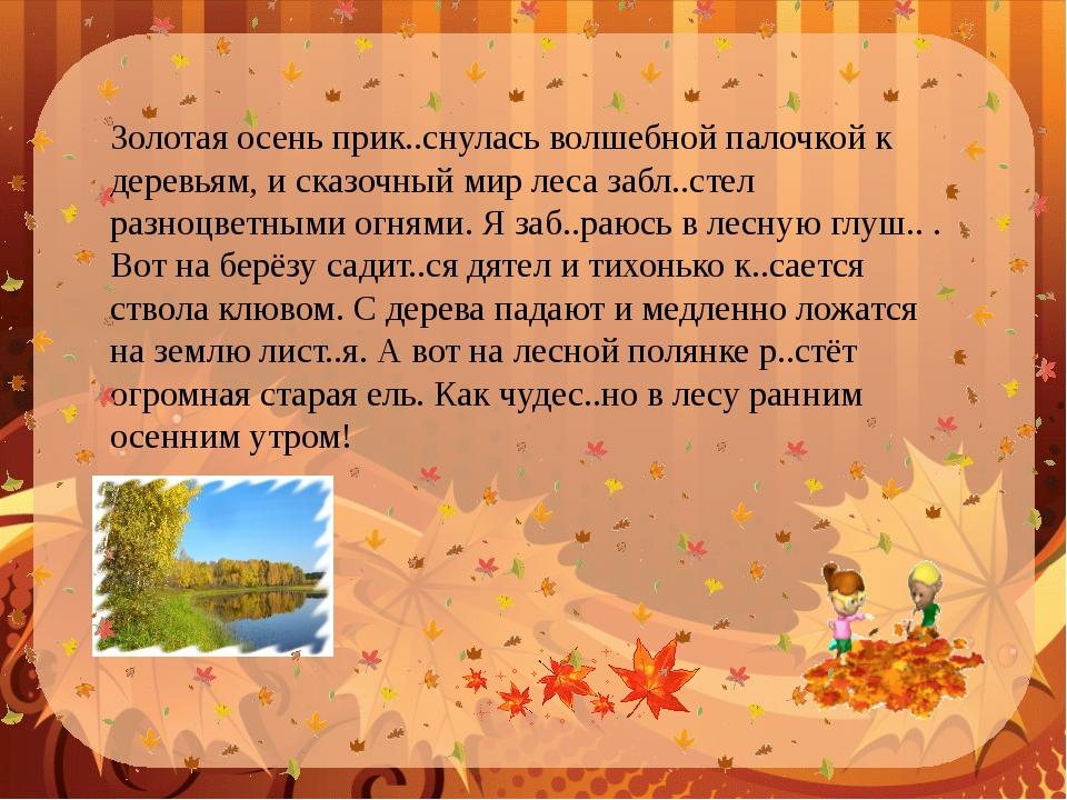 Золотая осень прик..снулась волшебной палочкой к деревьям, и сказочный мир л...