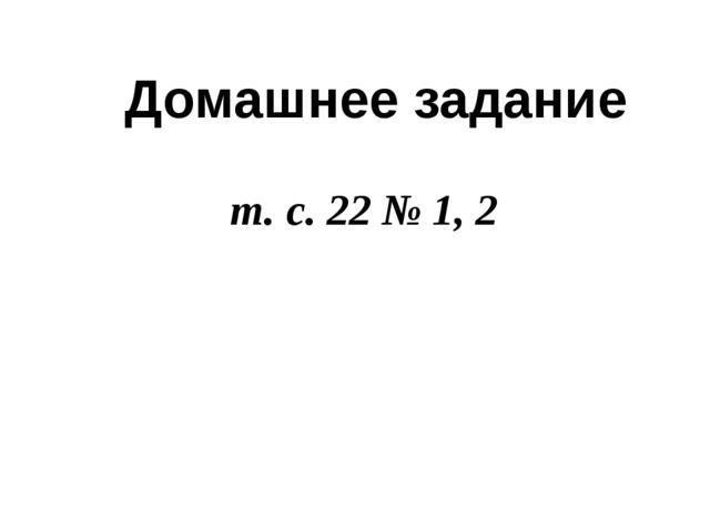 т. с. 22 № 1, 2 Домашнее задание