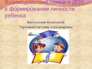 Взаимодействие семьи и ДОУ в формировании личности ребенка Выступление воспит