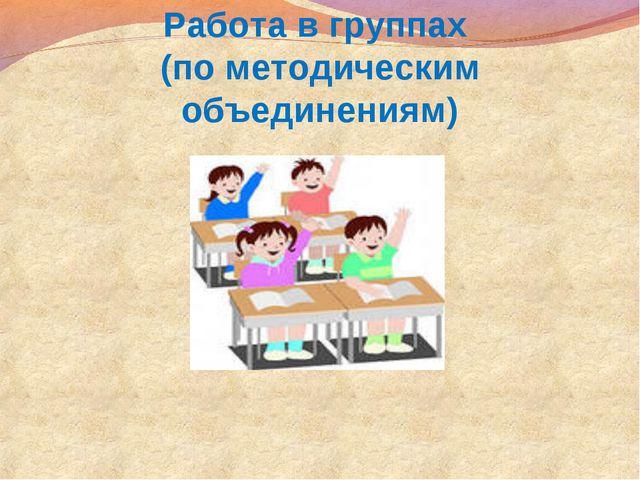 Работа в группах (по методическим объединениям)