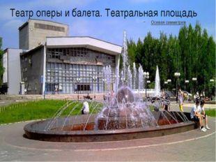 Театр оперы и балета. Театральная площадь Осевая симметрия