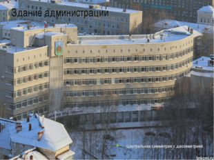 Здание администрации Центральная симметрия с диссиметрией