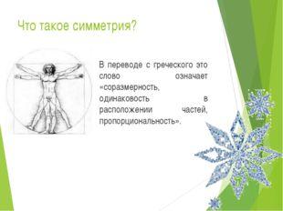 Что такое симметрия? В переводе с греческого это слово означает «соразмерност