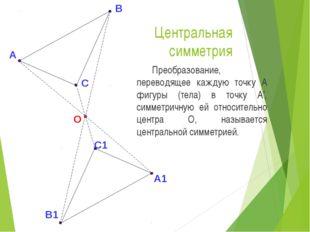 Центральная симметрия Преобразование, переводящее каждую точку А фигуры (тел