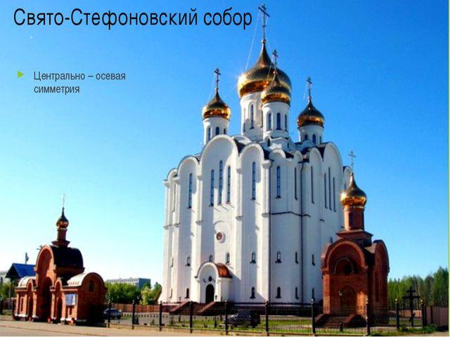 Свято-Стефоновский собор Центрально – осевая симметрия
