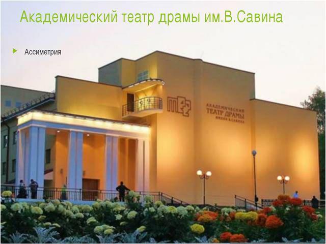 Академический театр драмы им.В.Савина Ассиметрия