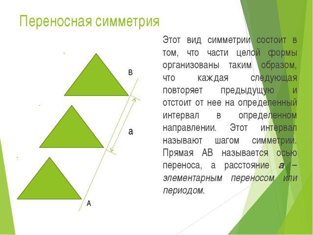 Переносная симметрия Этот вид симметрии состоит в том, что части целой формы...