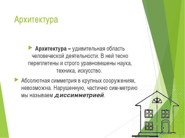 Архитектура Архитектура – удивительная область человеческой деятельности. В н...