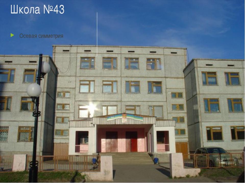 Школа №43 Осевая симметрия
