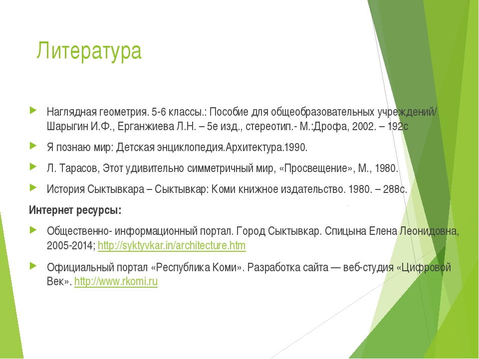 Литература Наглядная геометрия. 5-6 классы.: Пособие для общеобразовательных...