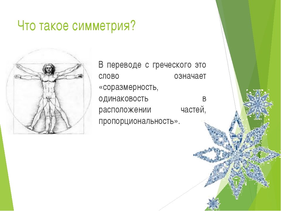Что такое симметрия? В переводе с греческого это слово означает «соразмерност...