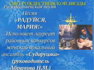 Рождественская песня Песня «РАДУЙСЯ, МАРИЯ!» Исполняет лауреат районных конку
