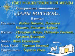 Театральная миниатюра «ДАРЫ ВОЛХВОВ». В ролях: Пастухи – Жабко Никита, Логвин