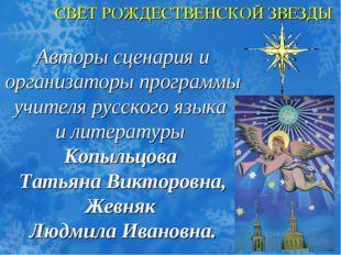 Авторы сценария и организаторы программы учителя русского языка и литературы