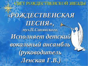 СВЕТ РОЖДЕСТВЕНСКОЙ ЗВЕЗДЫ «РОЖДЕСТВЕНСКАЯ ПЕСНЯ», муз.П.Синявского. Исполня