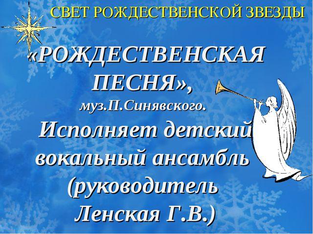 СВЕТ РОЖДЕСТВЕНСКОЙ ЗВЕЗДЫ «РОЖДЕСТВЕНСКАЯ ПЕСНЯ», муз.П.Синявского. Исполня...